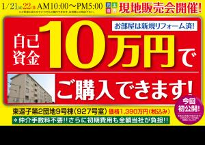 0121東逗子第2団地9号棟オモテ