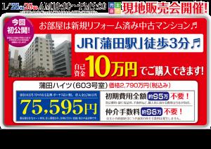 0128蒲田ハイツオモテ