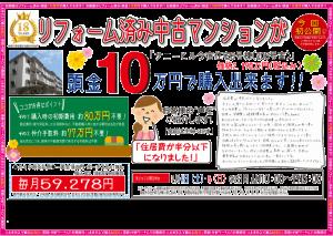 0204サニーヒル今宿オモテ