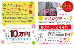 0204厚木岡田団地オモテ