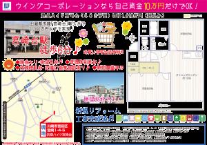 0204扶桑宮崎台ハイツウラ
