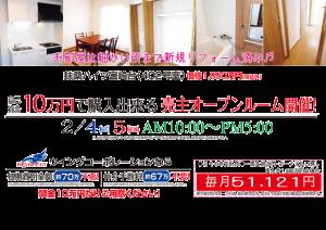 0204扶桑宮崎台ハイツオモテ