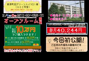 0204新原町田グリーンハイツオモテ