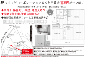 0204東逗子第2団地ウラ