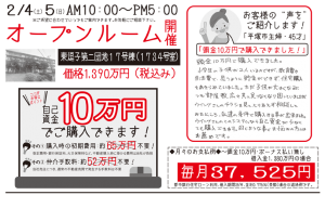 0204東逗子第2団地オモテ