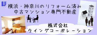横浜の中古マンション専門不動産会社ウイングコーポレーションのホームページへコーシン菊名マンション510号室ページのリンク画像
