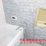 平塚高村団地30号棟404号室ユニットバス