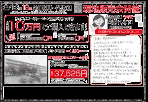 0218東逗子第2団地オモテ