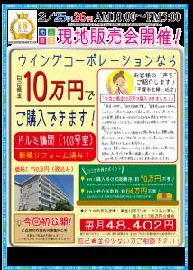 0225ドルミ鶴間オモテ