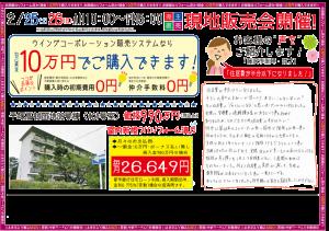 0225平塚高村団地オモテ