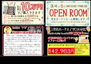 0304上永谷パークハイツオモテ