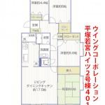 平塚若宮ハイツ2号棟401号室間取り図修正後