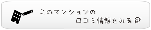 中古マンション情報横浜版 第2ライオンズマンション詳細ページ