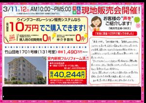 0311竹山団地オモテ