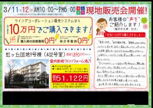 0311虹ヶ丘団地オモテ