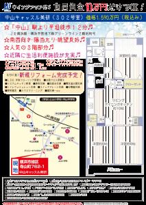0325中山キャッスル美研ウラ