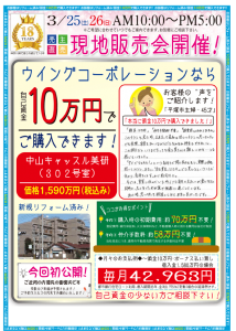0325中山キャッスル美研オモテ