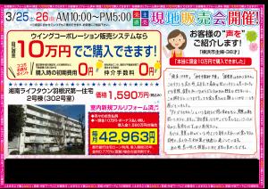 0325湘南ライフタウン羽根沢第一住宅オモテ