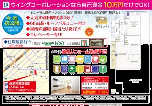 0401セントラルマンション蒔田ウラ