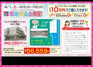 0401セントラルマンション蒔田オモテ