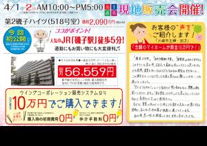 0401第2磯子ハイツオモテ