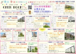 オープンルーム一覧2週目jp