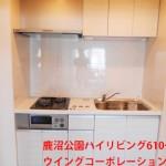 鹿沼公園ハイリビング610号室キッチン