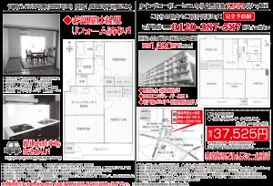 0408前田ハイツウラ