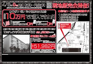 0408前田ハイツオモテ