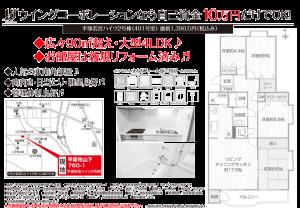 0408平塚若宮ハイツウラ