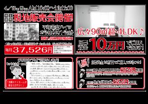 0408平塚若宮ハイツオモテ