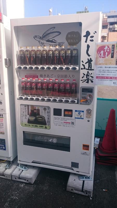 だし道楽自動販売機の画像