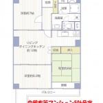 中銀衣笠マンション506号室間取図