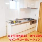 ニチモ日吉第3コーポラス205号室キッチン