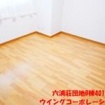 六浦荘団地B棟401号室洋室
