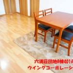 六浦荘団地B棟401号室LDK