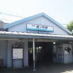京急堀の内駅