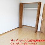 ガーデンライフ久里浜伍番館509号室クローゼット2