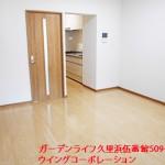 ガーデンライフ久里浜伍番館509号室DK