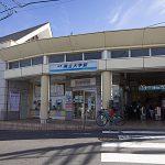 県立大学駅徒歩4分! 横須賀中央駅まで歩いても15分位です
