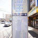 本厚木駅から徒歩10分ですが、雨の日などバスを使うとバス停はマンションの目の前です!