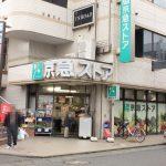 近くに京急ストアーもあるので、お買い物も楽です