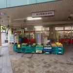 団地内にスーパーが入っているので、毎日のお買い物も楽です