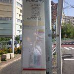 バス停は徒歩1分!
