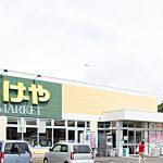 近くにスーパーもあるので毎日のお買い物も楽です