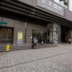 上大岡駅の周囲は商業施設も充実しています