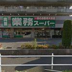 近くにスーパーもあるので、駅まで出なくても買い物が出来ます(周辺)