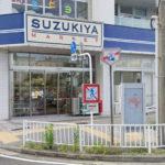 スズキヤ磯子店84m(周辺)