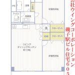 磯子駅ビル住宅605号室間取り図