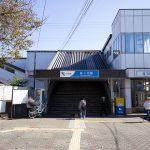 新宿駅まで約50分で出られて便利です